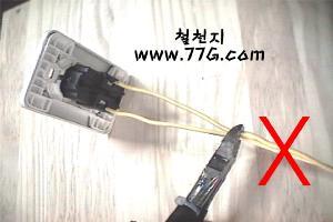 전기선 자르는 방법, 합선되지 않고 전기선을 절단하려면...