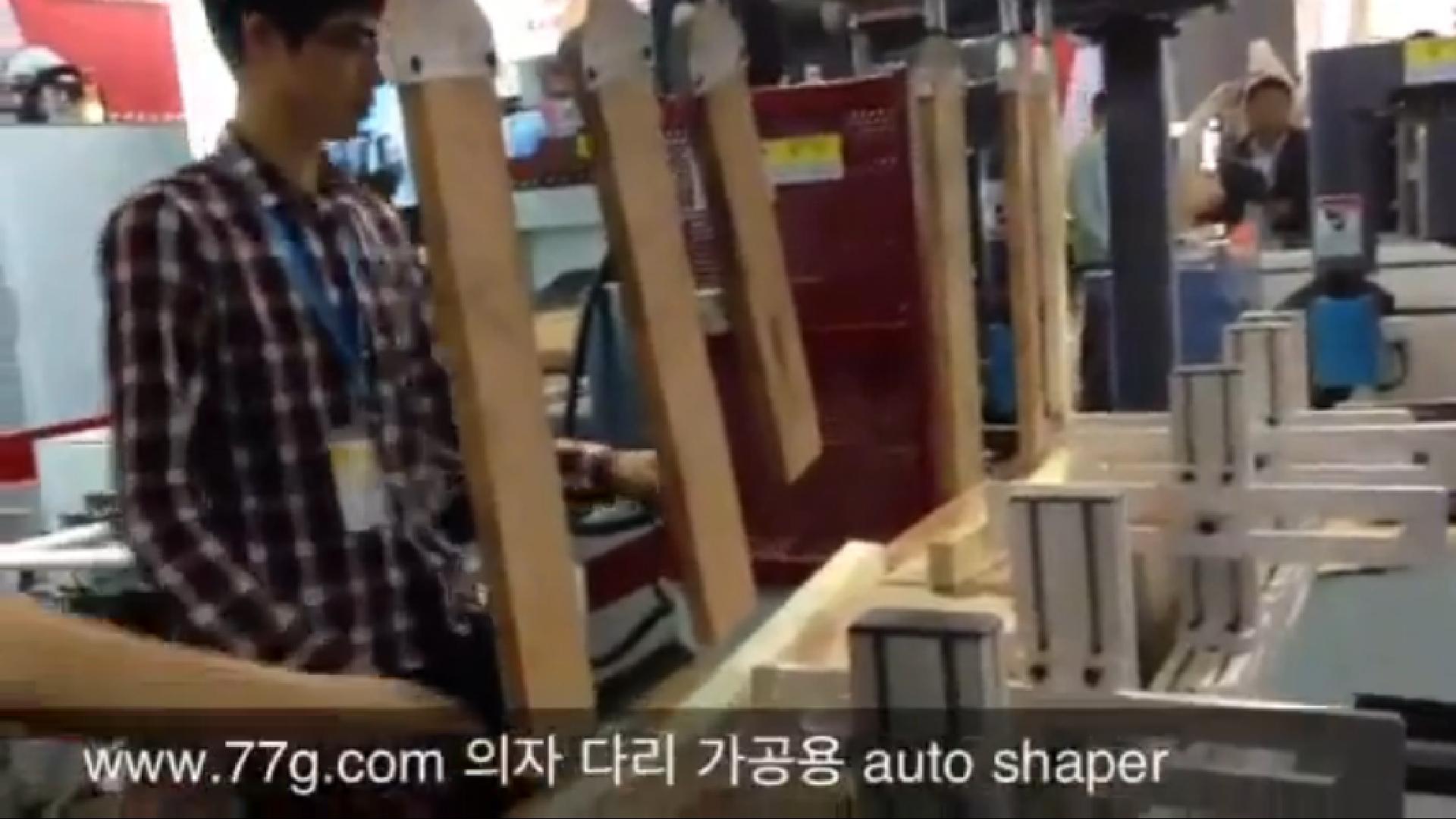 목공기계 공부-오토 쉐이퍼 auto molder 쇼파의자다리 가공용