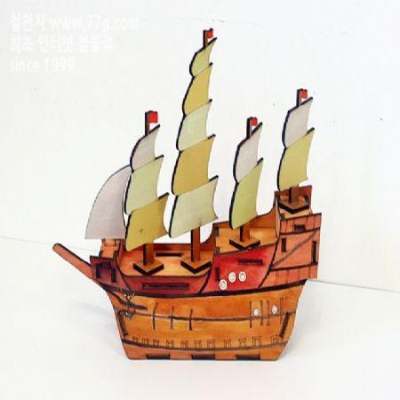 아이들과 같이 만드는 중세시대 범선 저금통 만들기 제작 방법,,