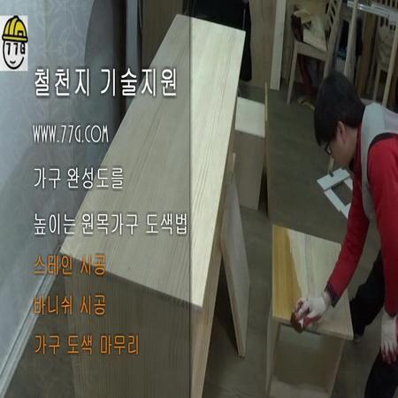원목 가구 스테인 바니쉬 도색 하는 방법(동영상)
