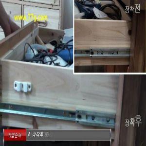 레일 두께 13mm인 서랍을 부드럽게 닫히는 댐핑서랍으로 바꾸는법(동영상)