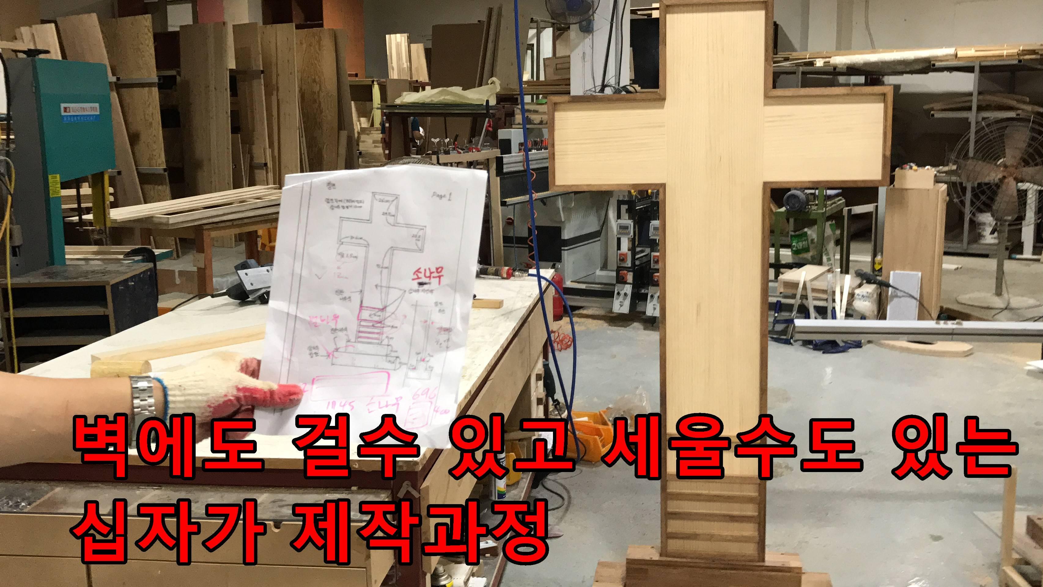 이름으로 채우는 착탈식십자가 제작과정