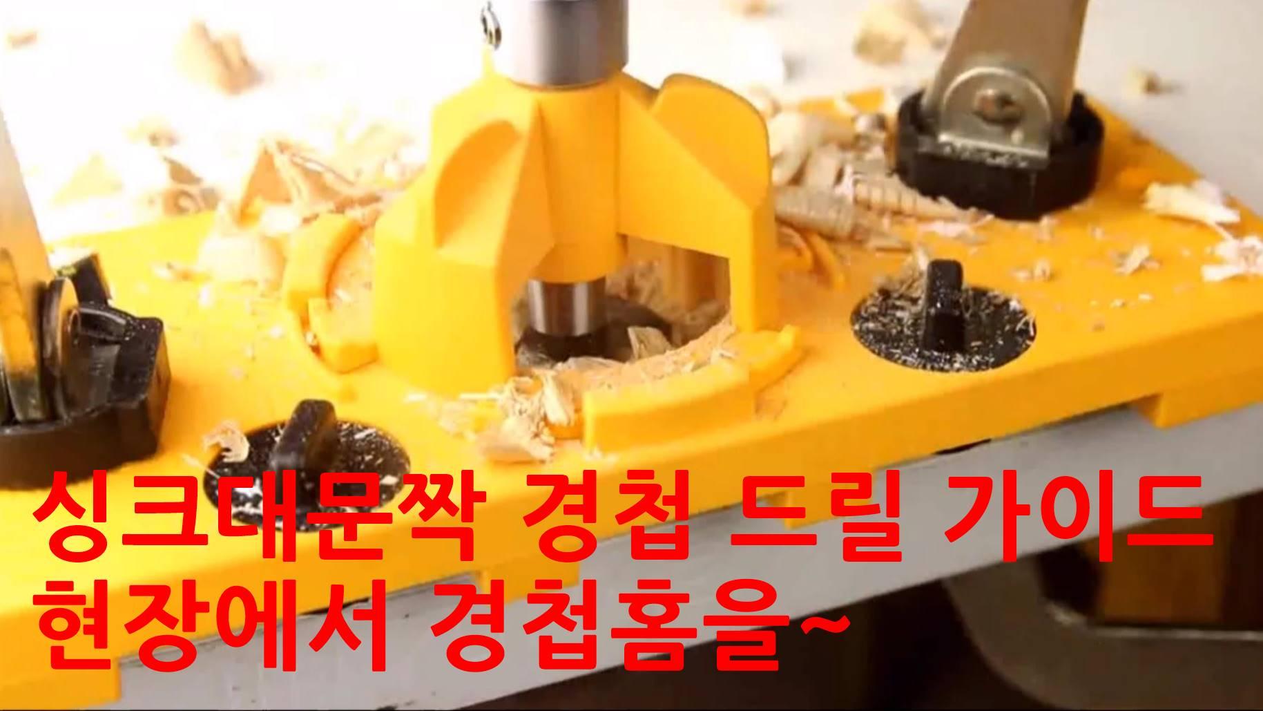 싱크대 문짝 경첩홈 가공을 쉽게하는 보조공구를 소개 합니다~