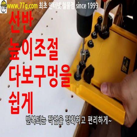 다축보링기 대용 다보 및 손잡이 6,8 mm 홀 가공용 지그