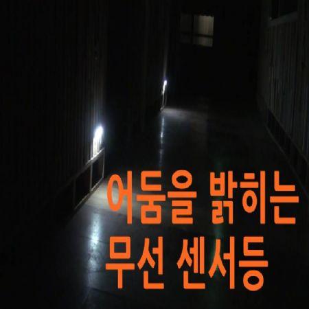 어둠을 밝히는 비상랜턴 겸용 초절전 무선 led 센서등