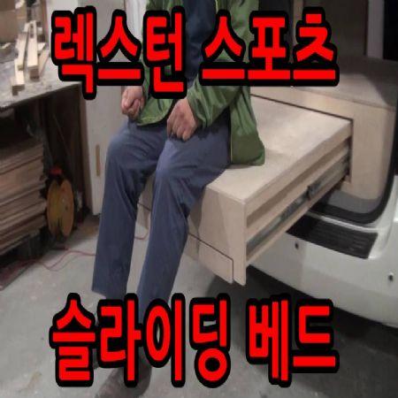 렉스턴스포츠 스타렉스밴 슬라이딩 적재함 공구함