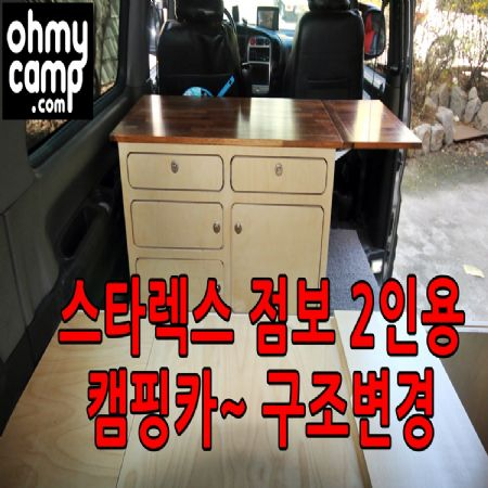 오마이캠프 스타렉스 점보 2인승 캠핑카 정식 구조변경