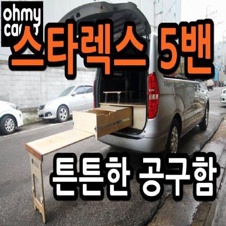 스타렉스 5밴 인출식 적재함 공구함 2018년5월 버젼