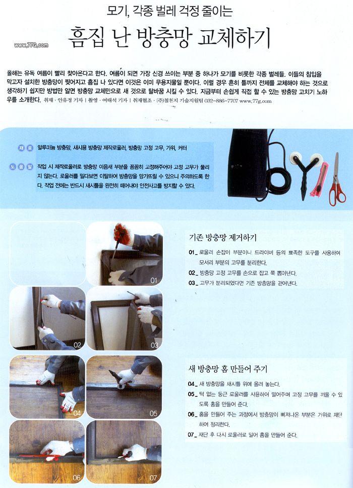 모기걱정 끝~ 흠집난 방충망 교체하기(전원속의내집발췌)