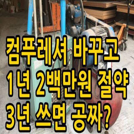 고효율 스크류 컴푸레셔  전기를 절약해보니 3년쓰면 공짜