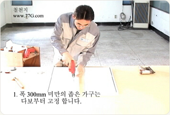 싱크대 세로 300mm 상부장 제작 방법 (동영상)