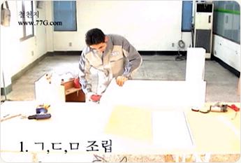 싱크대 가로 900mm 상부장 제작 방법 (동영상)