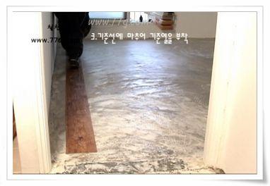 거실에 간편마루..데코타일을 이용한 초간편 마루깔기..1 (동영상)