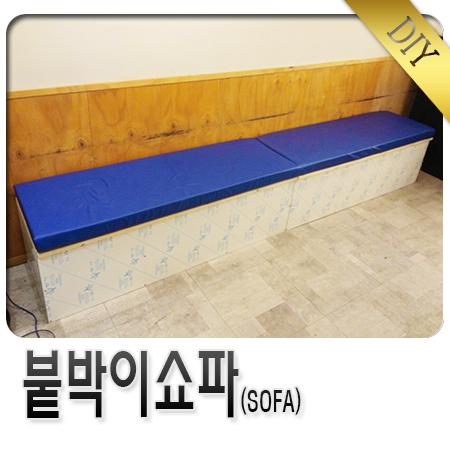 [셀프] 붙박이쇼파 제작