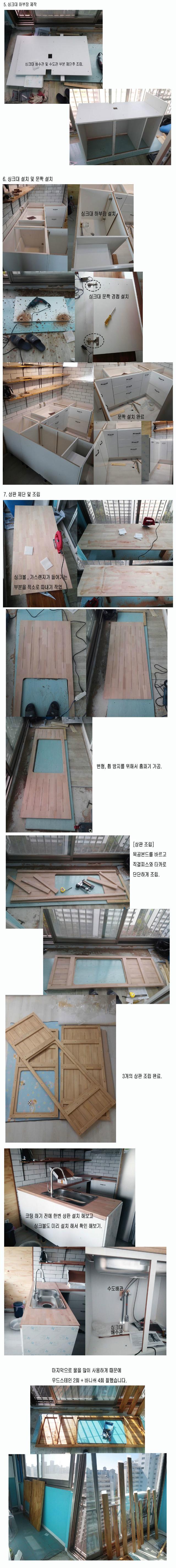 싱크대-제작1-2.jpg