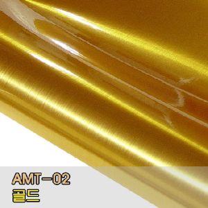 메탈시트 골드 AMT-02(1M)