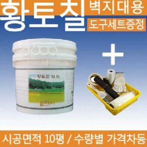 황토 페인트 외벽시공가능 완전반죽상태 1 통 (황토색)