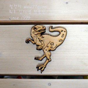 버닝아트 장식물 공룡4 W65XH75mm