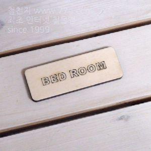 버닝아트 장식물 문패 BED W95XH34mm