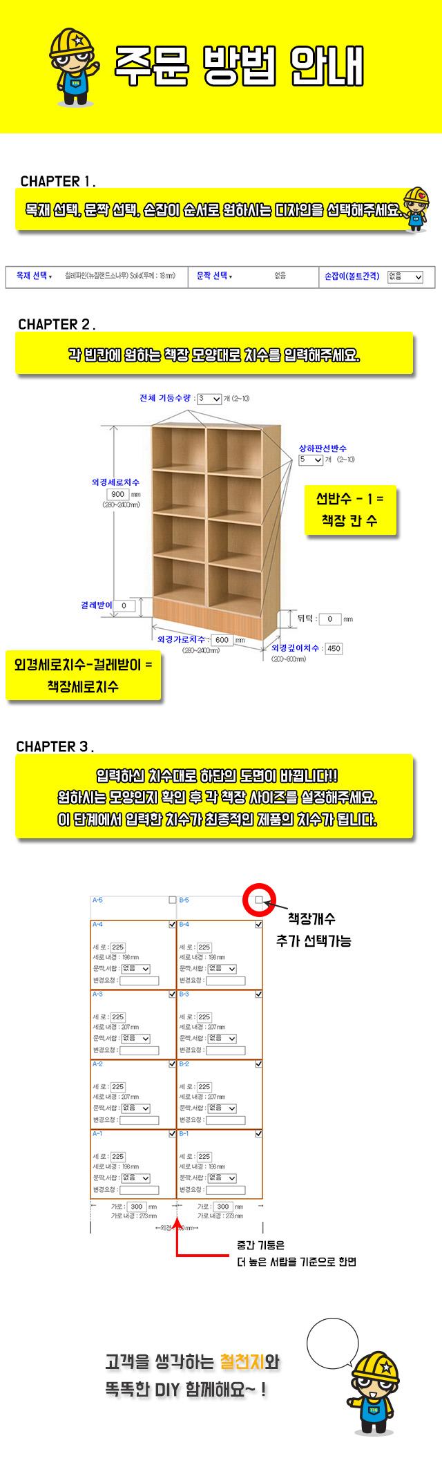 책장주문방법안내2.jpg