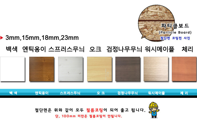 wood3_color.jpg