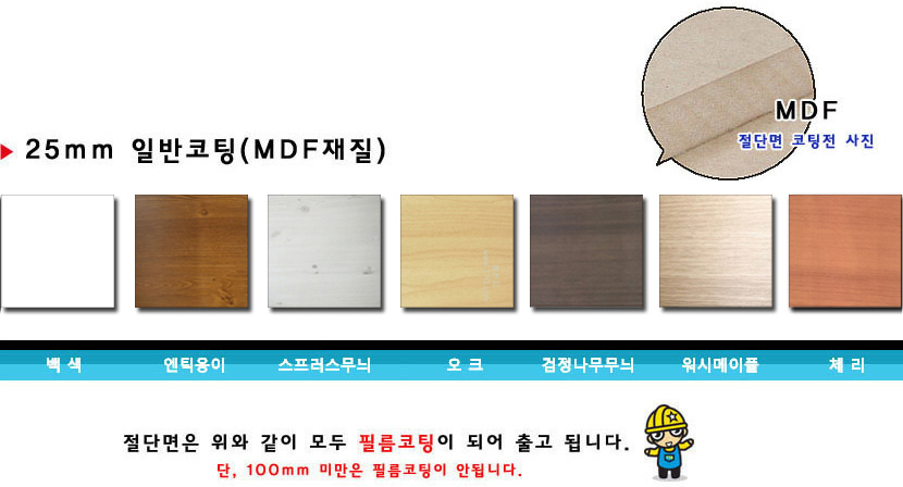 wood25_color.jpg